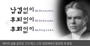 no reserves no retreats no regrets